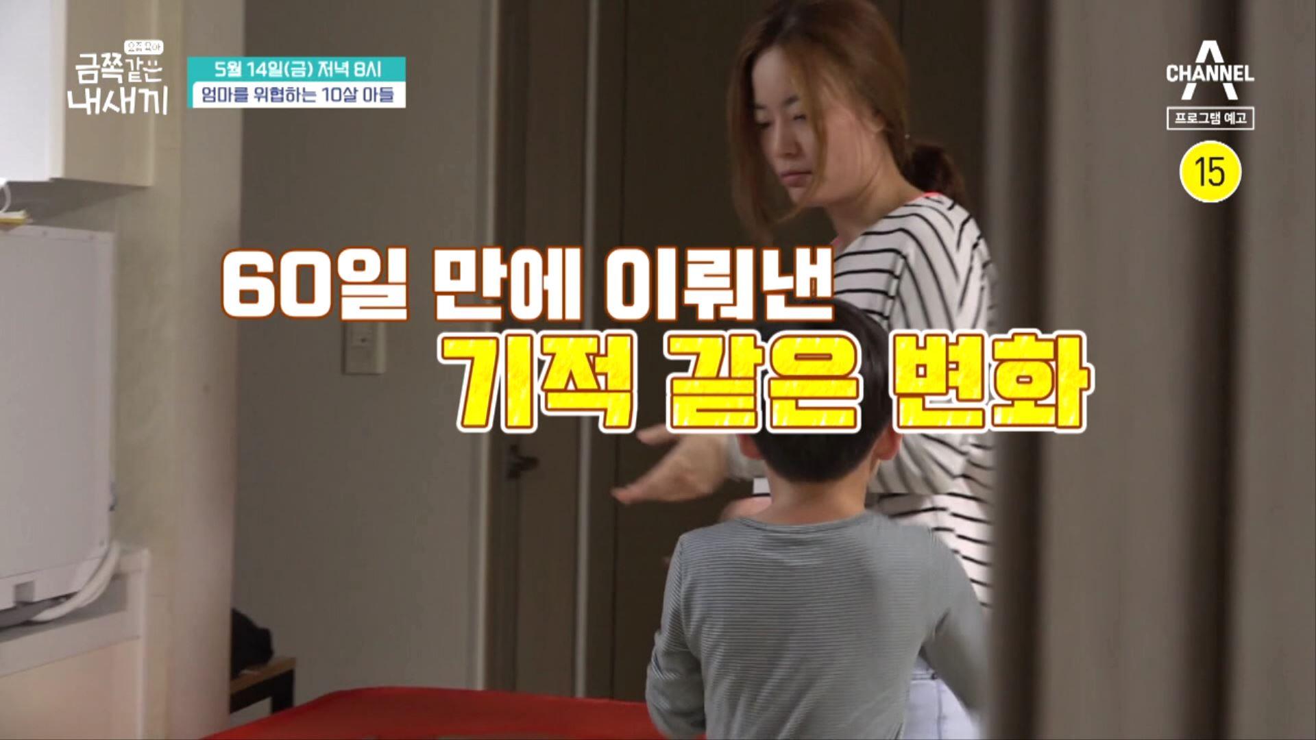 [예고] ※비상※ 통제불가 금쪽이, 오은영 박사가 직접 솔루션에 나섰다! 이미지