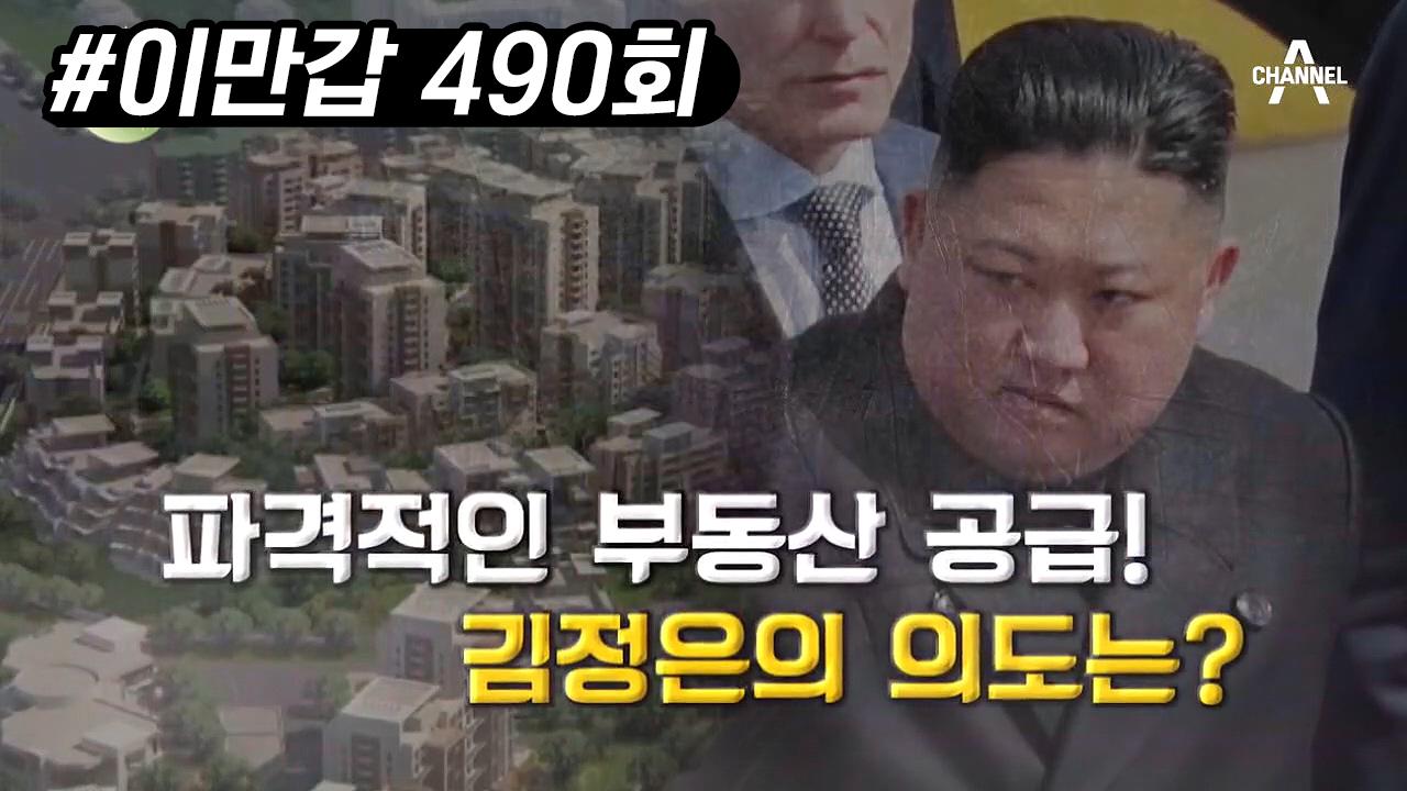 [新 고난의 행군] 김정은이 평양에 펜트하우스를 만든 까닭은?   이미지
