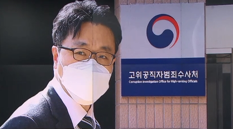 기소권 주장 공수처도 '당혹'…1호 사건 논란