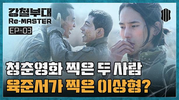 [Re-MASTER] 장르는 로맨스 청춘 영화입니다. 강철부대 김상욱,박준우의 황토빛 브로맨스 & 육준서 이상형 최초 공개 이미지