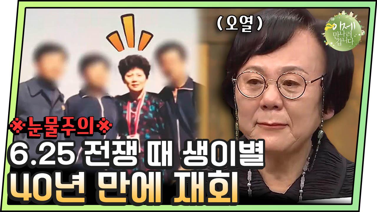 """[#이만갑모아보기] """"아버지, 왜 북한을 선택하셨나요"""" 6.25전쟁 때 흩어진 가족, 40년 만에 재회하다 이미지"""