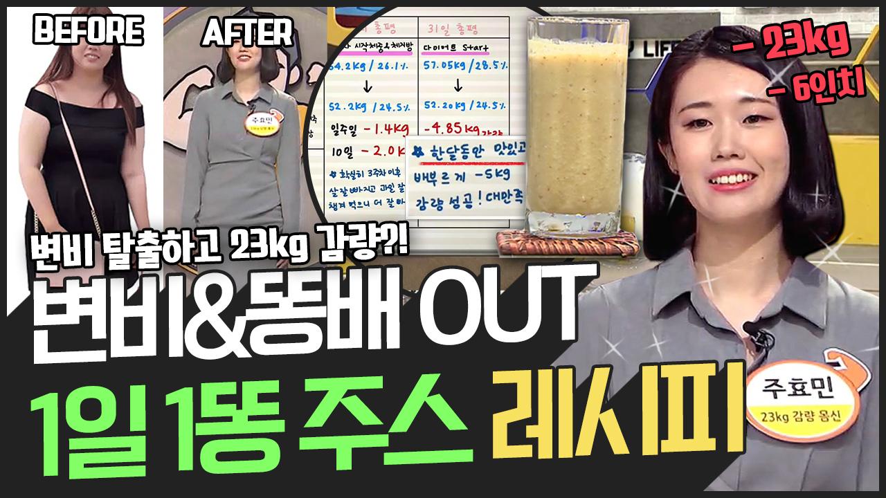 [지방탈출] 변비 탈출 후 23kg 감량! 변비&똥배 고민 BYE하게 하는 1일1똥 건강주스 레시피 이미지