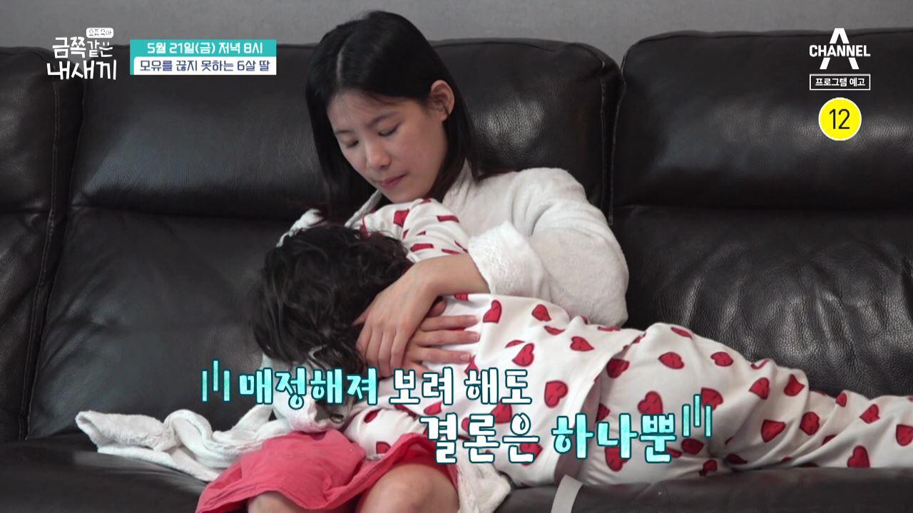 [예고] (Σºㅁº 충격) 아직까지 모유를 끊지 못하는 다 큰 6살 딸?!  이미지