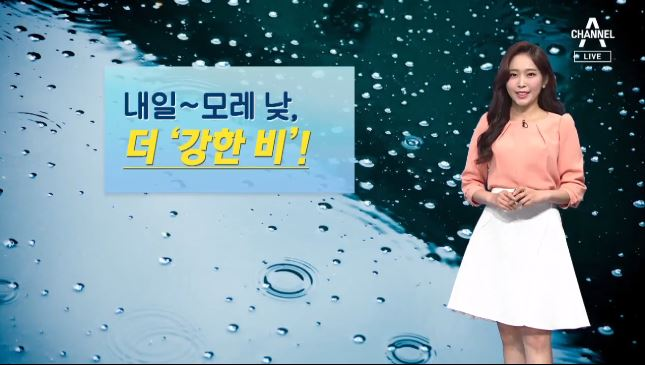 [날씨]내일 더 강한 비…더위 꺾여