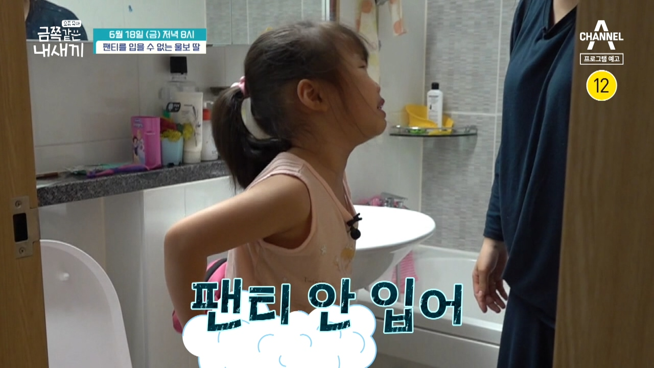 [예고] 팬티를 입을 수 없는 울보 딸과 육아 번아웃 상태 엄마? 이미지