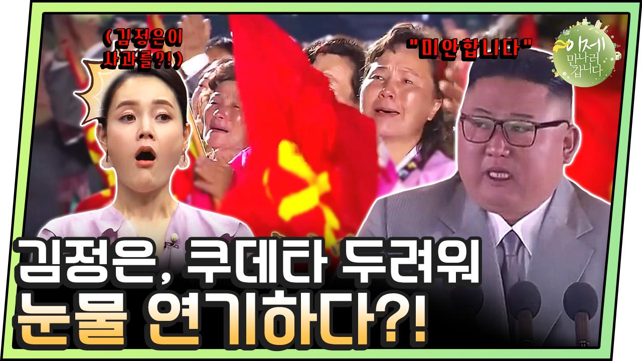 """[#이만갑모아보기] """"미안합니다"""" 북한 주민 동요가 두려워 눈물 연출하는 김정은?! 이미지"""