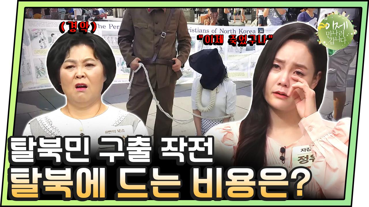 """[#이만갑모아보기] """"한국 갈 수 있나요?"""" 중국 불법업소에 감금된 탈북민 구출 작전! 이미지"""