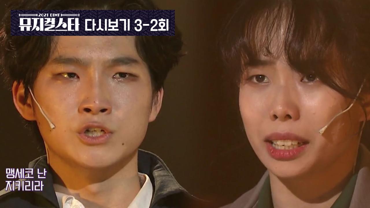 뮤지컬 스타의 롱디 커플(?) 우여곡절 끝에 선 김가연과 이하은의 무대! 이미지