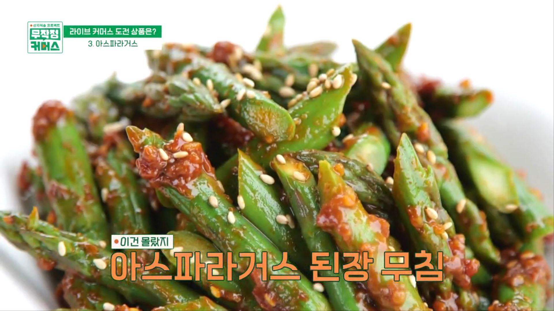 (이건 몰랐지?) 고급 야채로만 알고 있는 아스파라거스를 활용한 다양한 음식들! 이미지