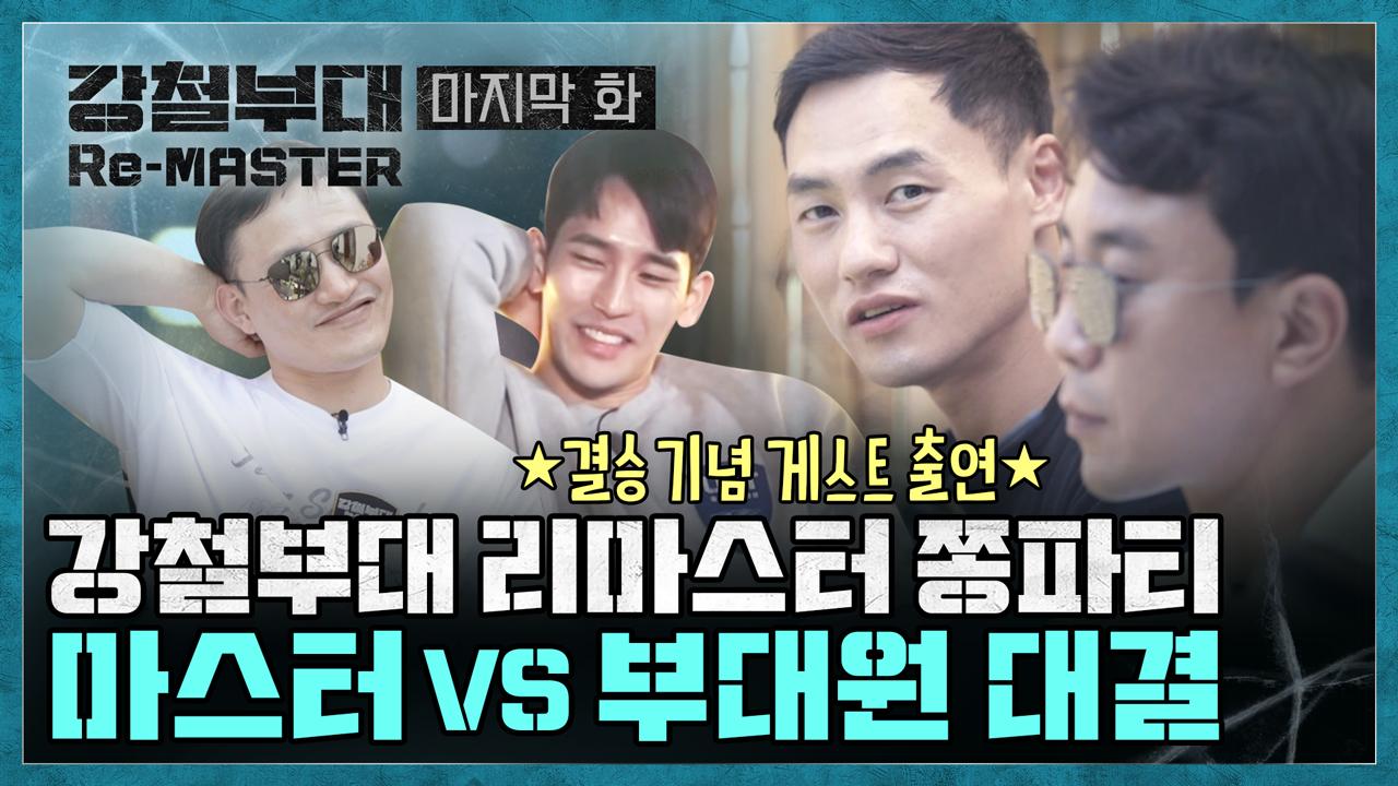 "[Re-MASTER] ""강철부대, 실제론 방송과 다르다!"" 마스터의 솔직한 UDTxSSU 결승 분석과"