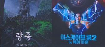 [씬의 한수]오싹한 공포로 더위 식힐 '랑종'·'이스케이프룸2: 노 웨이 아웃'