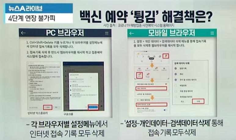 """백신 예약 '튕김' 해결책…""""접속 이력 삭제하세요"""""""
