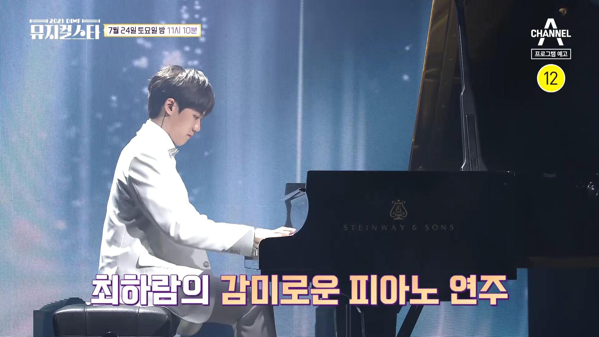[선공개] ♥여심 저격♥ 무대를 아름답게 수놓는 최하람의 감미로운 피아노 연주 이미지