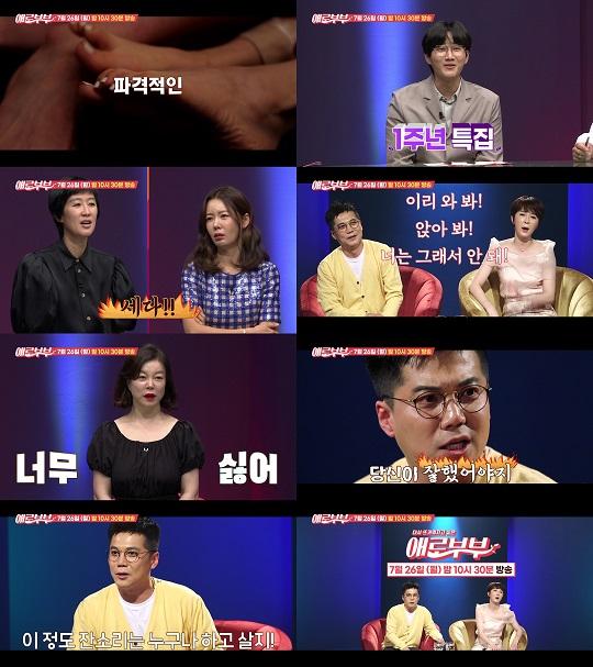 '애로부부' 1주년 기념 '초강력 19금 에피소드' 커밍쑨