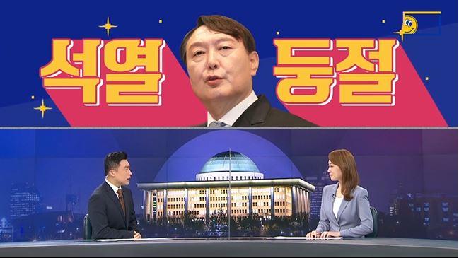 [여랑야랑]윤석열 없는 윤석열 싸움에 '석열둥절' / 김경수는 동지? 범죄자?