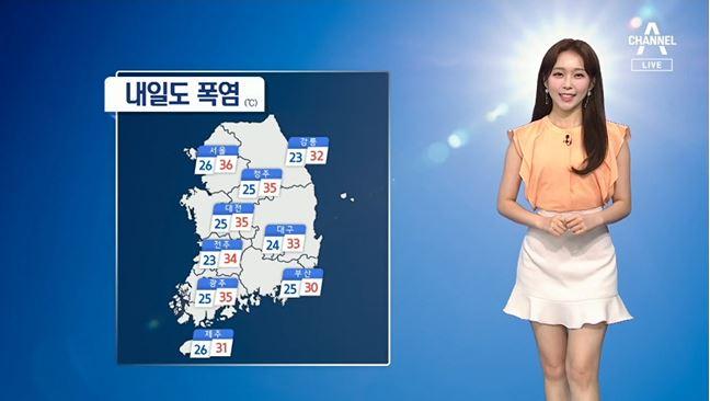 [날씨]내일도 폭염…서해상·남해상 풍랑 유의