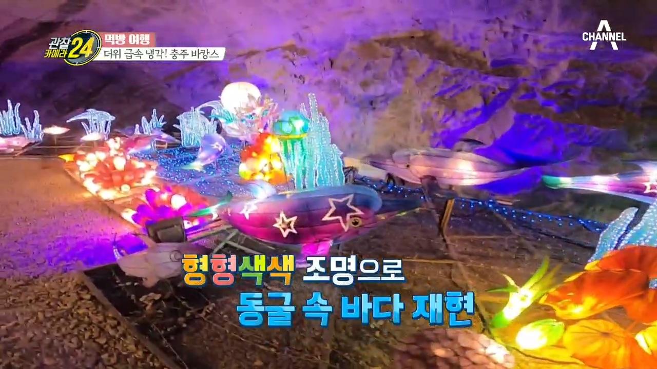 ♥이색데이트 추천♥ 한여름에도 14도인 곳이 있다?! 시원하게 즐기는 동굴데이트! 이미지