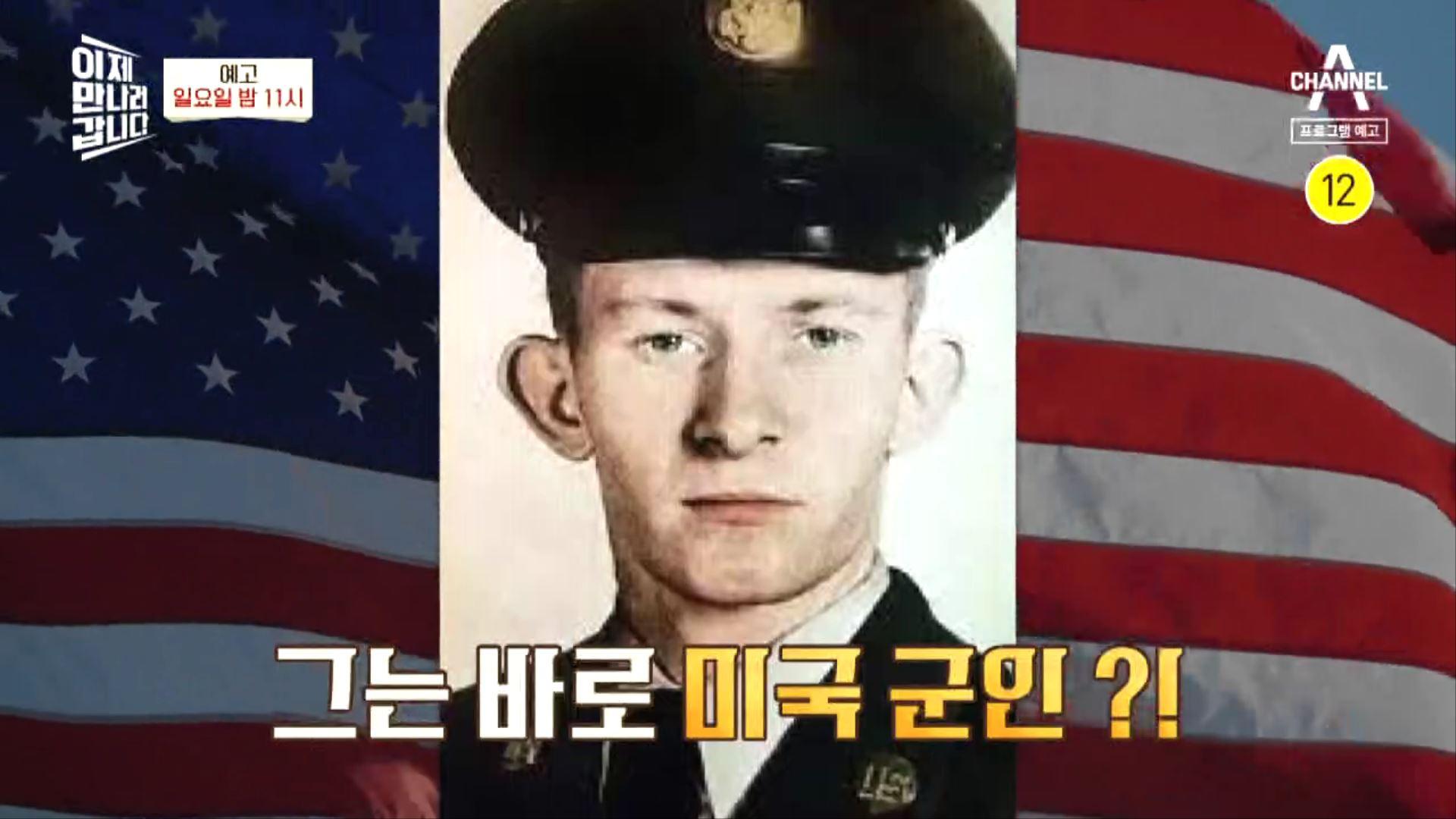 [예고] 누군가 DMZ를 넘어 북한으로 향했다?! 그는 바로 미국 군인? 이미지