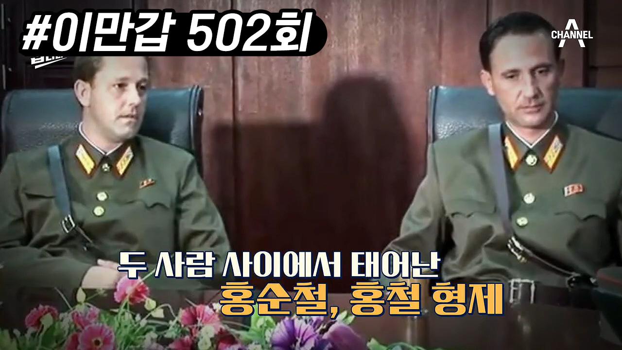 ∑⊙△⊙드레스녹의 두 아들 홍순철, 홍철! 누가봐도 완벽한 평양사람?! 이미지