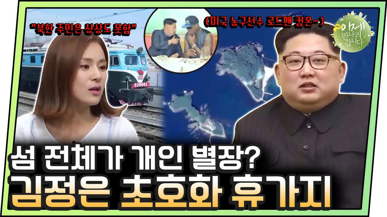 [#이만갑모아보기] 섬 통째로 개인 별장?! 북한 주민은 모르는 김정일 부자 별장의 진실 이미지