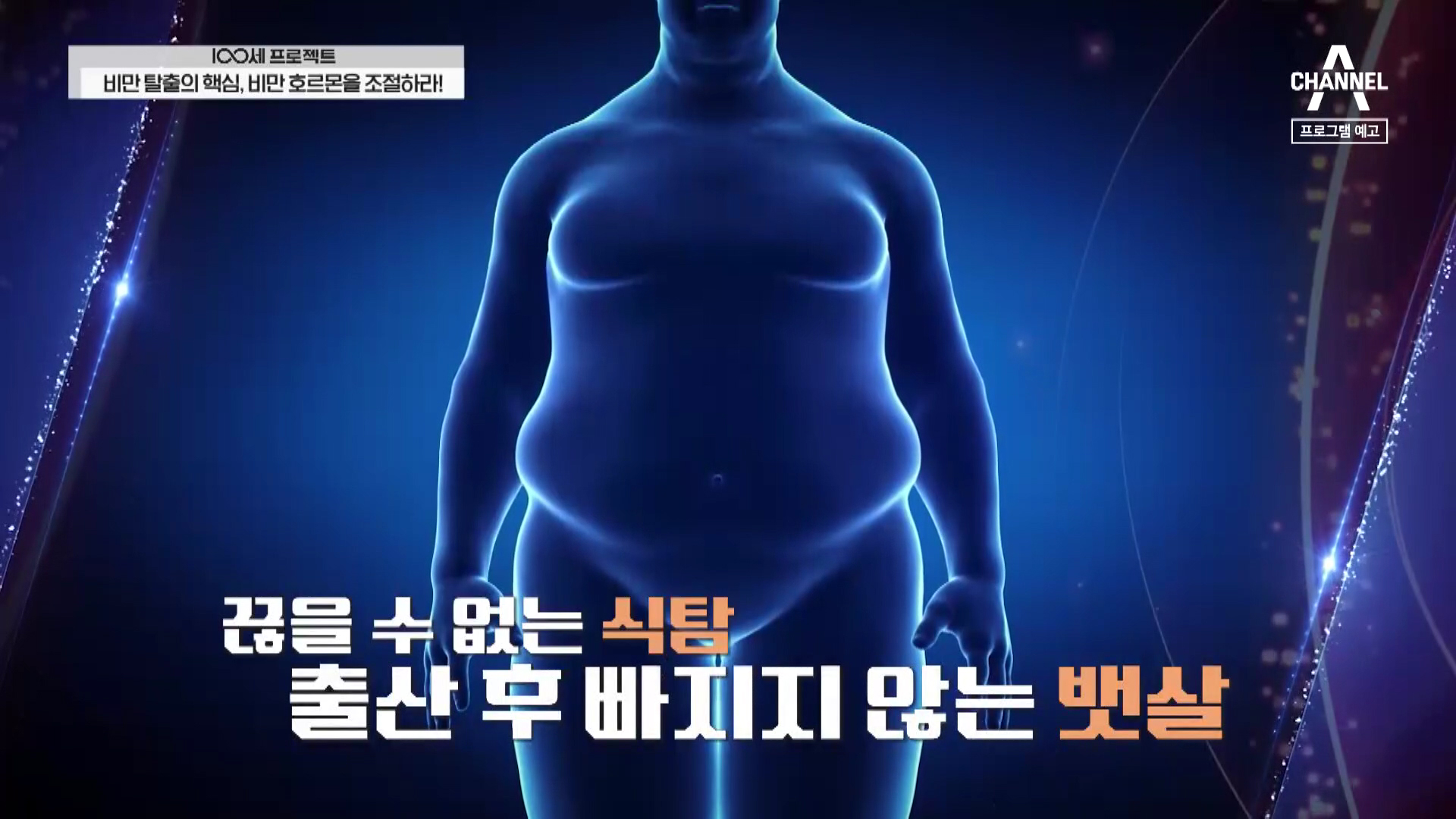 [예고] 비만 호르몬이 균형이 맞을 때 체중 감량 시작된다!? 이미지