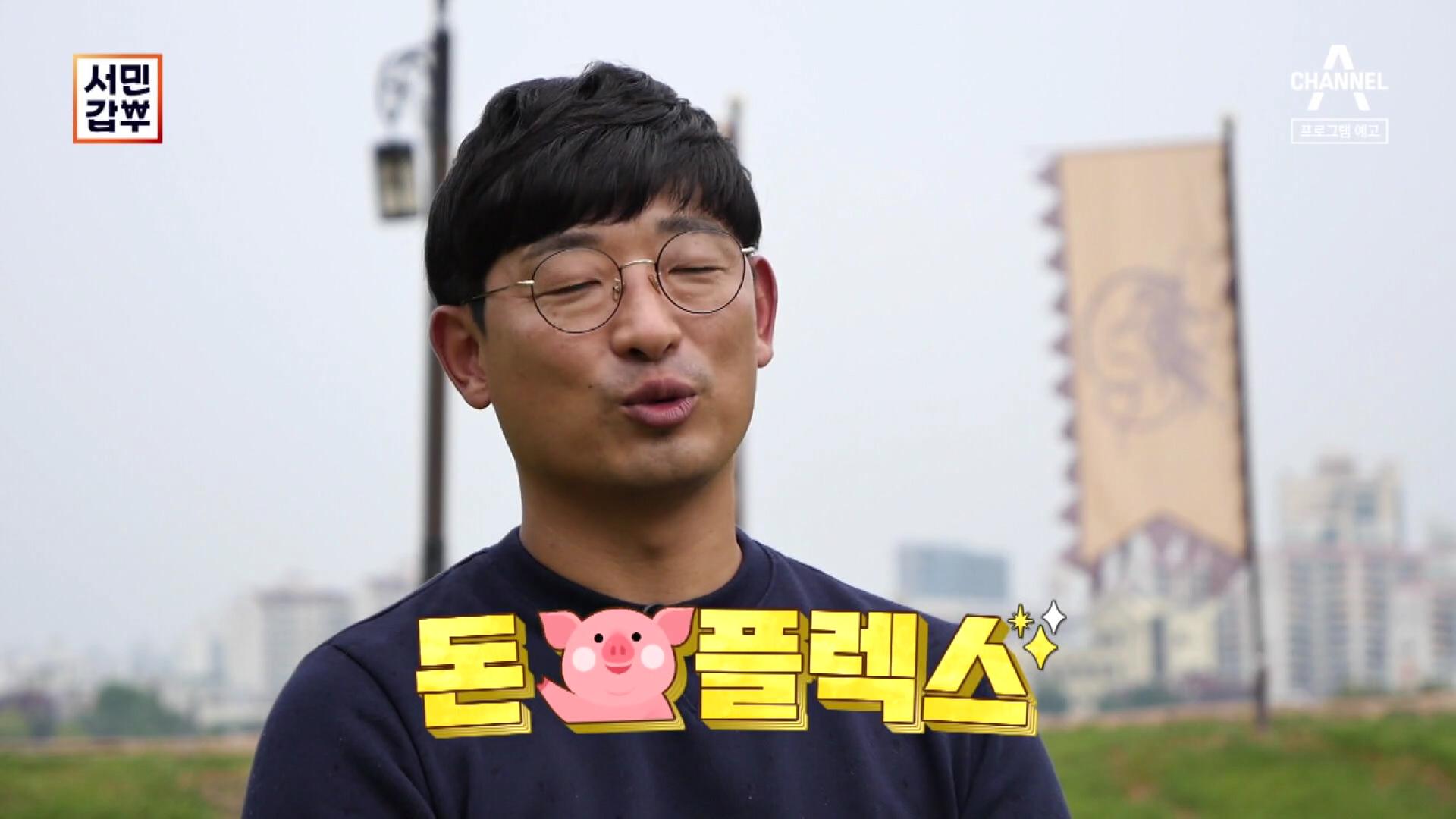 [예고] 돼지로 자산 40억 원?! $$