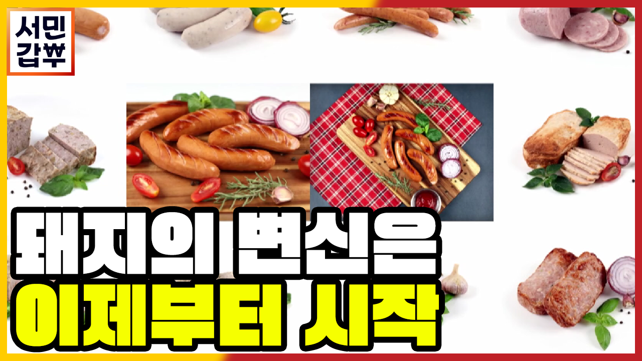 [선공개] 신선한 돼지고기와 한우의 만남! 갑부 표 명품 소시지! 이미지