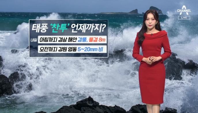 [날씨]태풍 '찬투' 영향 내일 아침까지…연휴 첫날 낮 기온↑