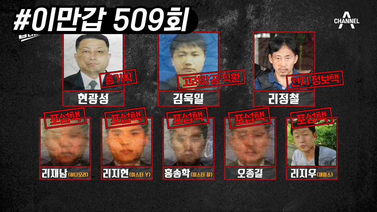 과연 두 여성은 암살을 몰랐을까? 북한이 외국인 여성을 암살자로 정한 이유! 이미지
