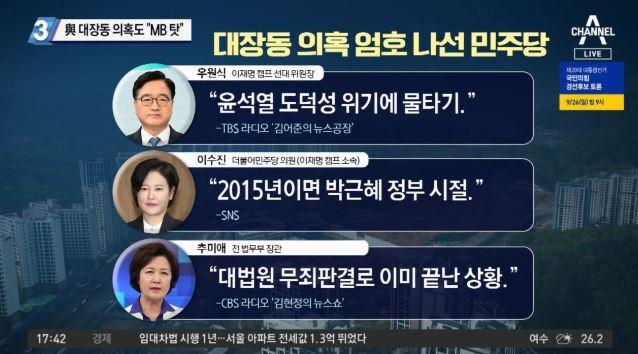 """與 """"대장동 의혹도 MB 탓"""""""