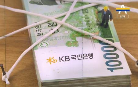 KB국민, '전세금 늘어난 만큼만' 대출