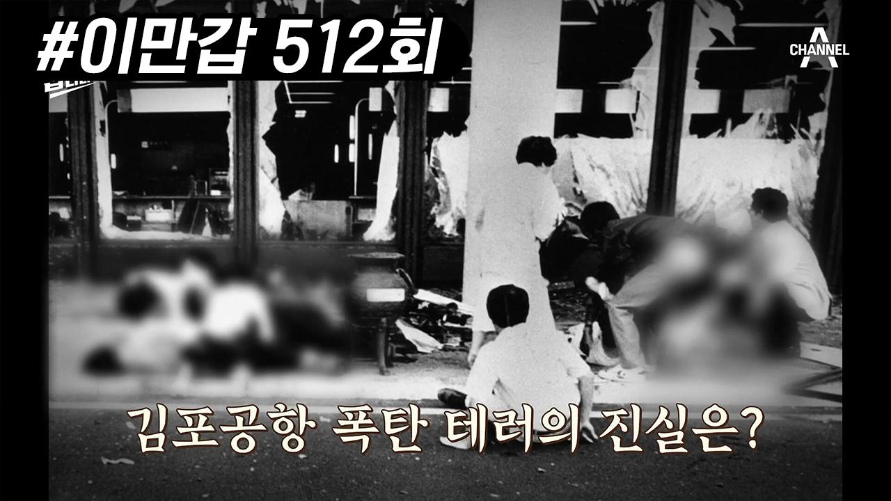 김포공항 테러 사건, 의혹을 부르는 사건 처리 과정? 이미지