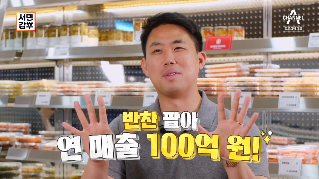 [예고] ★100억 반찬가게★ 하루 생산량만 약 1만 명분?! 이미지
