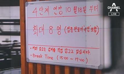 """4명 포함해 8명 모임…""""회식 분위기 좀"""""""