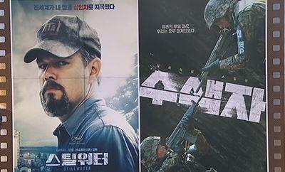[씬의 한수]맷 데이먼 주연 '스틸워터' vs DMZ에 묻힌 '진실 찾기'