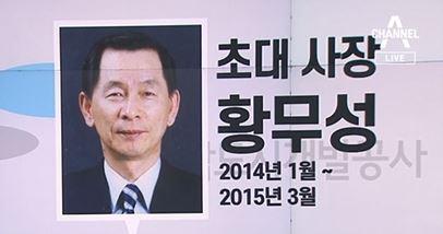 """[단독]황무성 """"중도 사퇴 요구받았다""""…지목된 인물은 '유투' 이미지"""
