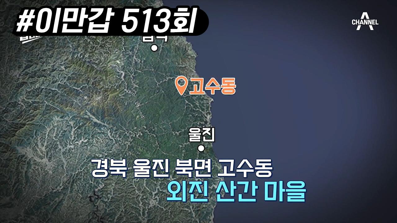 북한의 인간병기 124특수부대원 120명이 울진·삼척에 무장상태로 침투하다! 이미지