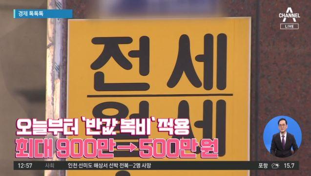 [경제 톡톡톡]오늘부터 '반값 복비' 적용…최대 900만→500만 원