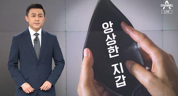 [뉴스A 클로징]앙상한 지갑