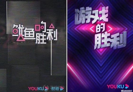中 예능, '오징어게임' 표절  이미지