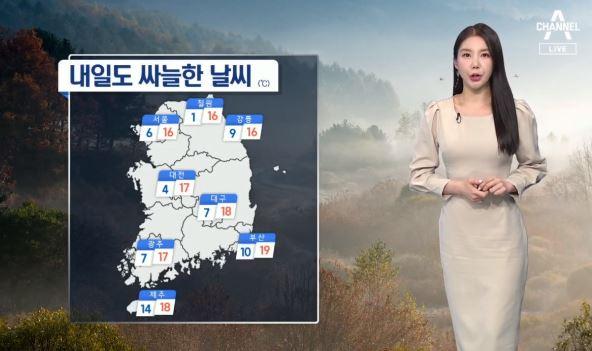 [날씨]내일도 싸늘…주말부터 추위 풀려