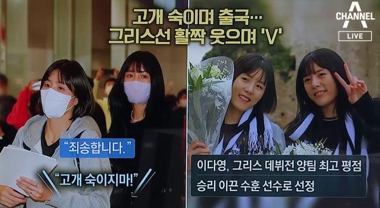 사과 없이 떠난 쌍둥이 자매…한국 부글부글, 그리스 '환호'