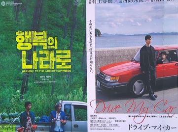 [씬의 한수]부산영화제 화제작…'행복의 나라로'·'드라이브 마이 카'