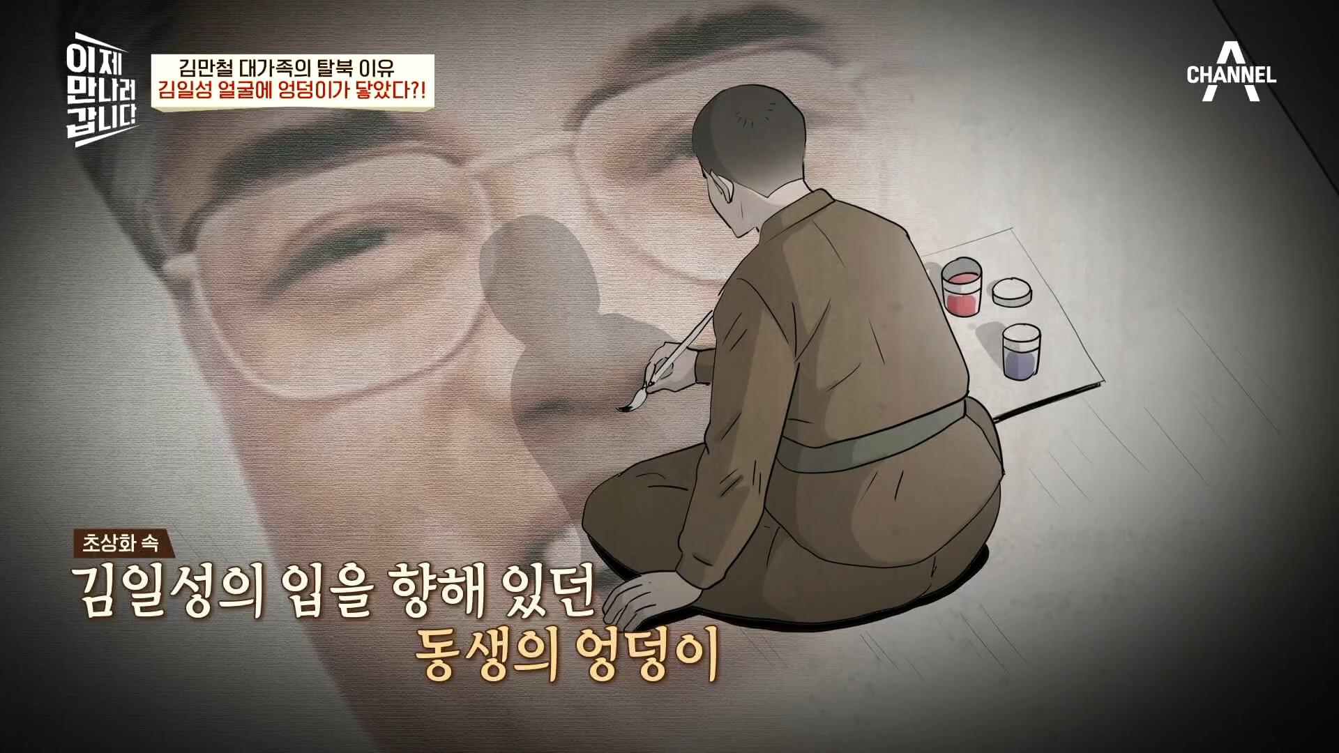 김만철 동생, 김일성의 초상화를 그리다가 총살당하다? 이미지