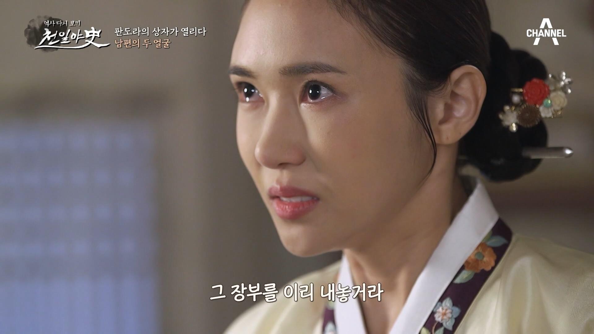 도둑맞은 김 대감의 장부가 초월의 남편 심희순 책방에서 나오다?! 이미지