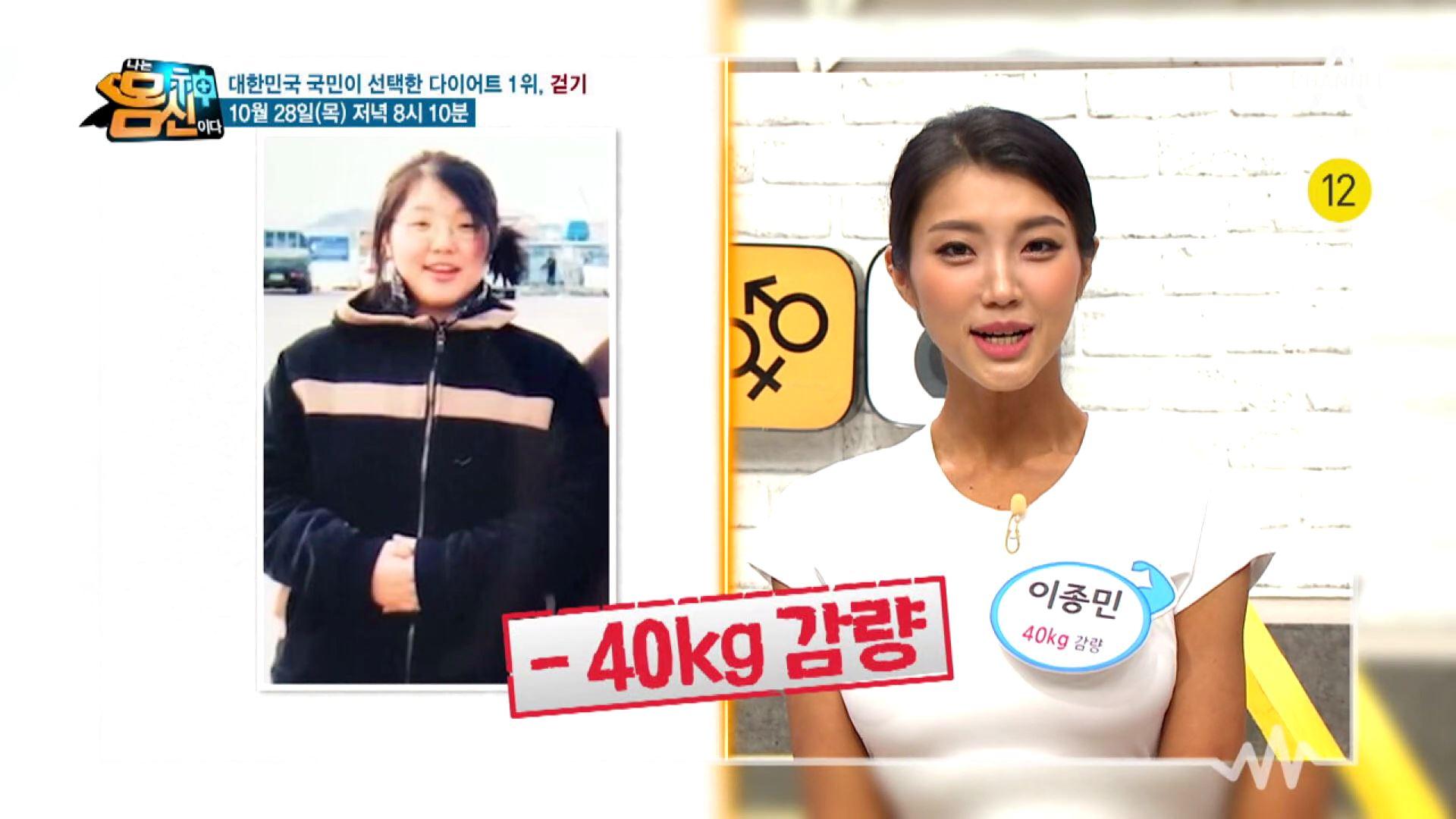 [예고] 걷기만 해도 최대 40kg까지 감량?! 걷기의 특별한 비밀은 무엇? 이미지