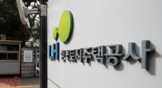 '직원 투기 적발' LH 정원 2천여 명 감축