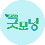 김현욱의 굿모닝 바로가기