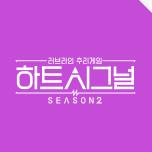 하트시그널 시즌2 바로가기