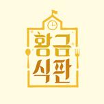 국내 최초 급식 서바이벌 황금식판 바로가기
